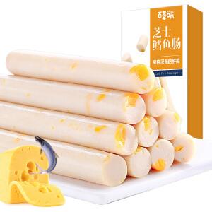 【百草味-芝士鳕鱼肠90gx2盒】火腿肠儿童宝宝休闲零食即食