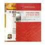 【正版】自考通关套装 自考 03708 中国近现代史纲要 教材+试卷(2本)