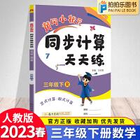 黄冈小状元同步计算天天练三年级下册数学人教版