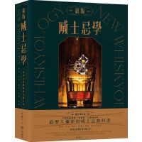 新版威士忌�W �史 原料 制程 蒸�s 熟� �{和�b瓶 追�ね昝乐瞥痰木�O之�� 港�_原版 邱德夫 ���肺幕�