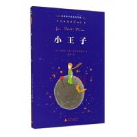 小王子/经典书阅读指导版