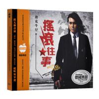 迪克牛仔cd专辑经典流行摇滚音乐歌曲黑胶唱片汽车载cd光盘碟片