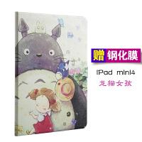 ipadmini2保护套ipadmini4苹果ipad平板电脑mini3硅胶全包pad防摔壳mini 丝雅mini4龙