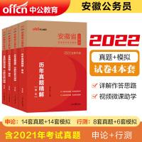 中公教育2020安徽省公务员录用考试:历年真题+全真模拟(申论+行测)4本套