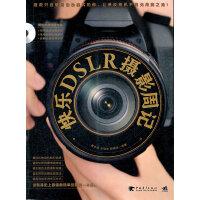 快乐DSLR摄影周记(附赠1CD)(打破传统生硬的摄影学习方法,以两个人对话口吻讲述DSLR实拍技法与照片后期处理知识