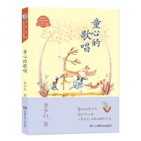 童梦中国・李少白童诗童话系列――童心的歌唱