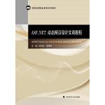 ASP.NET动态网页设计实训教程