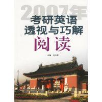 2007考研英语透视与巧解阅读