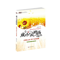大悦读成长心灵鸡汤系列 成长心灵鸡汤・乐观向上的100个成长故事