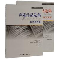 声乐作品选集民族女声卷+民族男声卷 高等师范院校声乐教材 音乐书籍 声乐教材书籍
