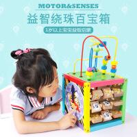 儿童四面绕珠百宝箱宝宝积木串珠益智早教男女孩婴儿智力玩具
