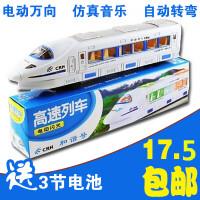 模型火车 非遥控车闪光音乐车儿童玩具车万向电动和谐号火车玩具