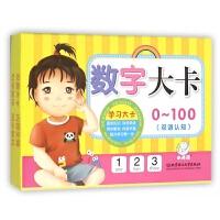 数字大卡(0-100双语认知)/学习大卡