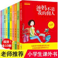 成长励志系列全套10册 爸妈不是我的佣人 三四五六年级课外书必读小学生阅读8-9-10-12-15岁儿童书籍读物我在为