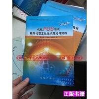 【二手9成新】机载POS系统直接地理定位技术理论与实践内干净郭大海著地质出版社9787116062