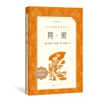 简・爱(教育部统编《语文》推荐阅读丛书)