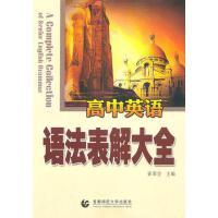 【旧书二手书8新正版】 高中英语语法表解大全 霍荣会   9787565600807 人民出版社