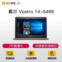 【苏宁易购】Dell/戴尔 Vostro 14-5468 14英寸轻薄商务便携办公笔记本电脑