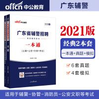 中公教育2020广东省辅警招聘考试:一本通+历年真题全真模拟 2本套