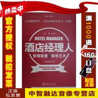 酒店经理人管理职责与领导艺术 姜玲(6VCD+1本文字教材)视频讲座光盘影碟片