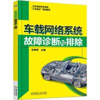 车载网络系统故障诊断与排除