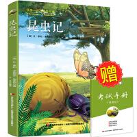 昆虫记 新课标指定阅读书目 随书赠送新课标名著配套考试手册