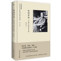 新民说・林语堂传:中国文化重生之道