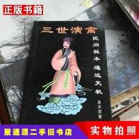 【二手9成新】三世演禽