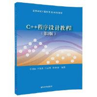C++程序设计教程(第2版)(高等学校计算机专业规划教材) 9787302466710 清华大学出版社 幸莉仙、于海泳、