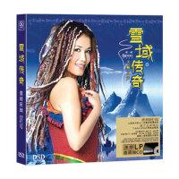 汽车 正版 雪域传奇- 试音发烧碟 德国黑胶音乐CD/DVD