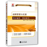 【正版】自考辅导 自考 11745 战略管理与伦理 同步辅导 同步练习