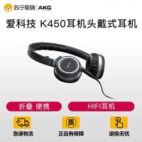 【苏宁易购】苏宁易购AKG/爱科技 K450耳机头戴式耳机 音乐HiFi便携折叠重低音