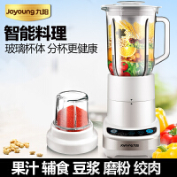 【九阳专卖】 JYL-G11  料理机 家用多功能 婴儿辅食 豆浆搅拌机
