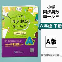 陕西科技:小学同步奥数举一反三.A版.六年级.下册/RJ版