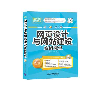 """网页设计与网站建设案例课堂 清华大学出版社""""案例课堂""""大系列-网站开发案例课堂   提供大量实用技巧和网页设计的案例,看得懂、学得会、做得出"""