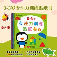 邦臣小红花・0-3岁专注力训练贴纸书 全6册