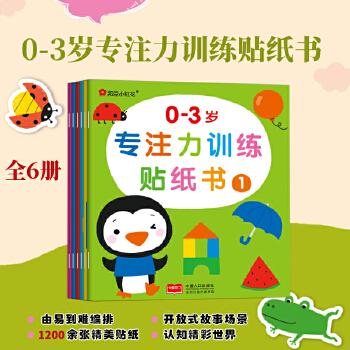 邦臣小红花·0-3岁专注力训练贴纸书 全6册