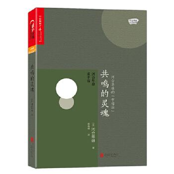 共鸣的灵魂:河合隼雄谈幸福(pdf+txt+epub+azw3+mobi电子书在线阅读下载)
