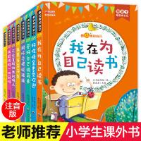 我能战胜一切困难 小学生课外阅读 儿童读物6-7-8-9-10-12岁一年级课外书注音版 书籍6-12周岁三年级二年级