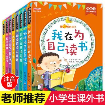 我能战胜一切困难 小学生课外阅读 儿童读物6-7-8-9-10-12岁一年级课外书注音版 书籍6-12周岁三年级二年级少儿图书拼音故事书 正版包邮限时抢购