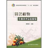 园林植物生物技术实验指导/胡桂兵
