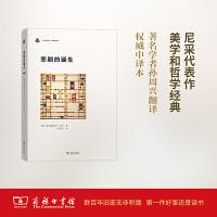 悲剧的诞生(未来艺术丛书)(精装) 【德】弗里德里希・尼采 商务印书馆
