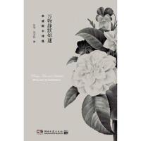 【二手书8成新】物静默如谜 (波)辛波斯卡 湖南文艺出版社
