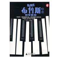 布鲁斯哈农钢琴教程 blues钢琴教材 33首蓝调钢琴曲谱书