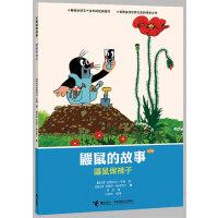 【二手旧书9成新】鼹鼠做裤子-鼹鼠的故事-经典版 (捷克)佩蒂斯卡,(捷克)米勒 绘,林良 接力出版社 9787544