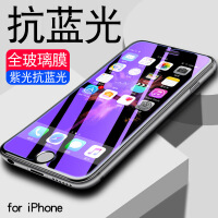 防抗�{光�O果X�化膜8 XS max XR iPhone7Plus紫光6S手�C�N膜