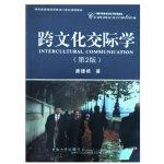 跨文化交际学