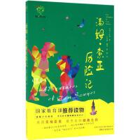 汤姆・索亚历险记 (美)马克・吐温 著;王洪波 编译;王智远 丛书主编