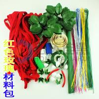 红色玫瑰花材料包套装 丝袜花材料制作套装 丝网花手工DIY制作 弹力袜新手材料包 花艺材料包 30朵材料套装