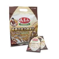 马玉山 榛果巧克力燕麦片冲饮30gX10包 台湾地区进口即食早餐谷物